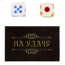 """Кубики игральные подарочные """"На удачу"""" (пара)"""