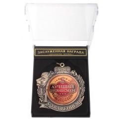 """Медаль С Уважением """"Лучший бизнесмен"""" 7см"""