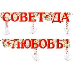 """Гирлянда-буквы с подвесками """"Совет да любовь!"""""""