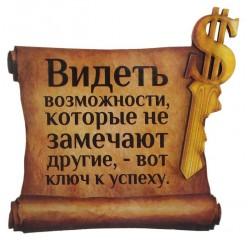 """Магнит Деньги """"Видеть возможности"""" (дерево) 8,5см"""