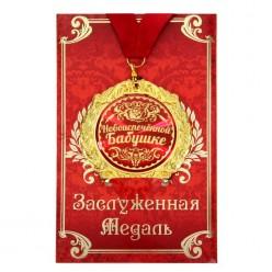 "Медаль ""Новоиспечённой бабушке"" (металл) 7см"