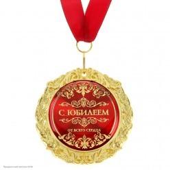 "Медаль ""С юбилеем"" (металл) 7см"