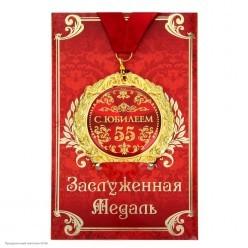 """Медаль """"С Юбилеем 55 лет"""" (металл) 7 см"""