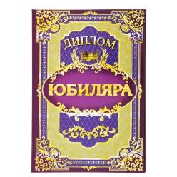 "Диплом ""Юбиляр"" А5 (картон)"