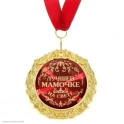 """Медаль """"Лучшей мамочке на свете"""" (металл) 7см"""