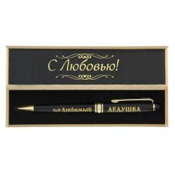 """Ручка сувенирная """"Любимому дедушке"""""""