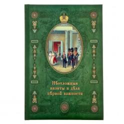 """Ежедневник """"Неотложные визиты и дела"""""""