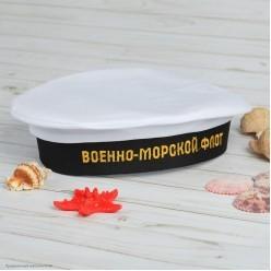 """Бескозырка """"Военно-морской флот"""""""