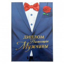 "Диплом ""Настоящий мужчина"" А5 (картон)"