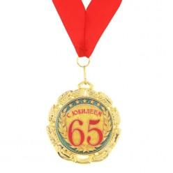 """Медаль """"С юбилеем 65 лет"""" (металл) 7см"""