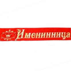 Лента Именинница (атлас) красная 10см*2м