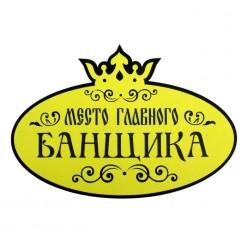 """Коврик-сиденье банный """"Место главного банщика"""""""