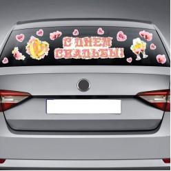 """Наклейки для авто """"С Днём свадьбы!"""" 90*70см"""