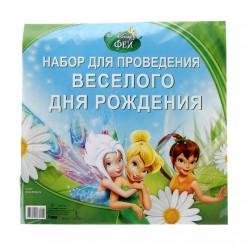 """Набор для проведения детского Дня Рождения """"Феи"""""""