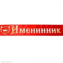 """Лента """"Именинник"""" атлас (красная)"""