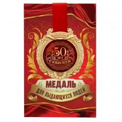 """Медаль """"С юбилеем 50 лет"""" (металл) 6,3*7,2см"""
