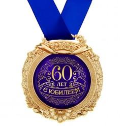 """Медаль """"С юбилеем 60 лет"""" (металл) 6,3*7,2см"""