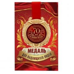 """Медаль """"С юбилеем 70 лет"""" (металл) 6,3*7,2см"""