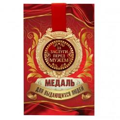 "Медаль ""За заслуги перед мужем"" (металл) 6,3*7,2см"