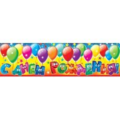 """Плакат-полоска """"С Днём рождения!"""" Шары 70*19см"""