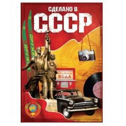 """Ежедневник """"Сделано СССР"""" 22*15см"""