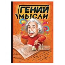 """Ежедневник """"Гений мысли"""" 22*15см"""