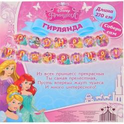 """Гирлянда на ленте """"С Днём Рождения!"""" Принцессы Диснея 270см"""