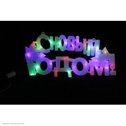 """Электрофигура LED """"С Новым Годом!"""" 42*21см (пластик)"""