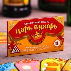 """Игра для праздника Алко-сказка """"Царь-бухарь"""""""
