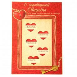 """Диплом-открытка движ.текст """"С годовщиной свадьбы"""""""