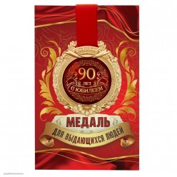 """Медаль """"С юбилеем 90 лет"""" (металл) 6,3*7,2см"""