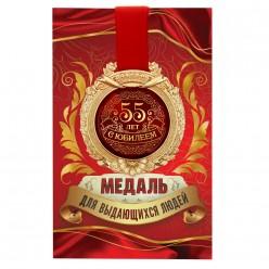 """Медаль """"С юбилеем 55 лет"""" (металл) 6,3*7,2см"""