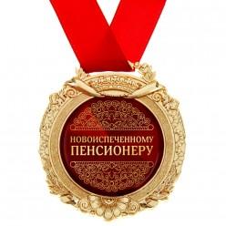 """Медаль """"Новоиспечённому пенсионеру"""" (металл)"""