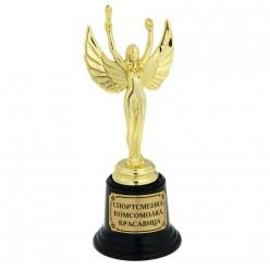 """Награда Ника """"Спортсменка, комсомолка, красавица"""""""