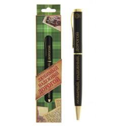 """Ручка сувенирная """"Любимый, надёжный, дорогой"""""""