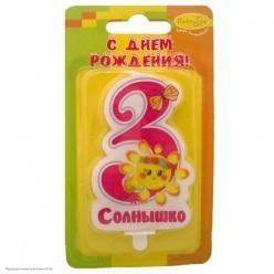 Свеча-цифра 3 Солнышко розовая
