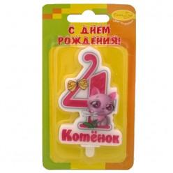 Свеча-цифра 4 Котёнок розовая