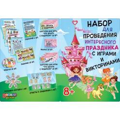 """Набор для проведения Праздника """"Феи"""" (детский)"""