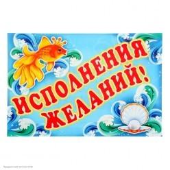 """Гирлянда-буквы """"С Днём Рождения!"""" 240см +плакат 50*30см"""