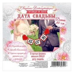 """Гирлянда для фото на ленте """"Дата свадьбы"""" 80см (картон)"""