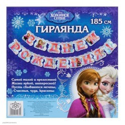 """Гирлянда-буквы """"С Днём Рождения!"""" Холодное Сердце 14*185 см"""