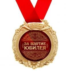 """Медаль """"За взятие юбилея"""" (металл) 6,3*7,2см"""