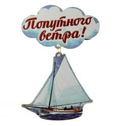 """Магнит Яхта """"Попутного ветра"""" (дерево) 6*8см"""