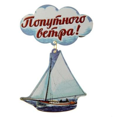 """Магнит Яхта """"Попутного ветра"""" (дерево) 6*8см 907591"""