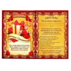 """Диплом """"Золотая именинница"""" (бархат) 14,7*21,8см"""
