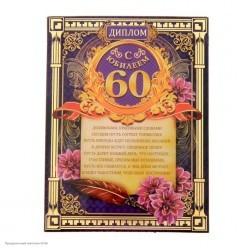 """Рамка-открытка Диплом """"Юбилей 60"""" 9,3*12,2см"""