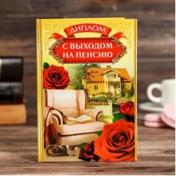 """Диплом """"С выходом на пенсию"""" 11*16см (картон)"""