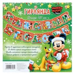 """Гирлянда-буквы """"С Новым Годом!"""" Микки Маус 187см"""