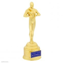 "Награда Оскар ""О Боже, какой мужчина"" 18,5*6,6*6см"
