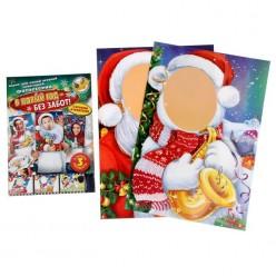 """Набор фотобутофории для праздника """"Санта и др"""" (плакаты 3шт)"""